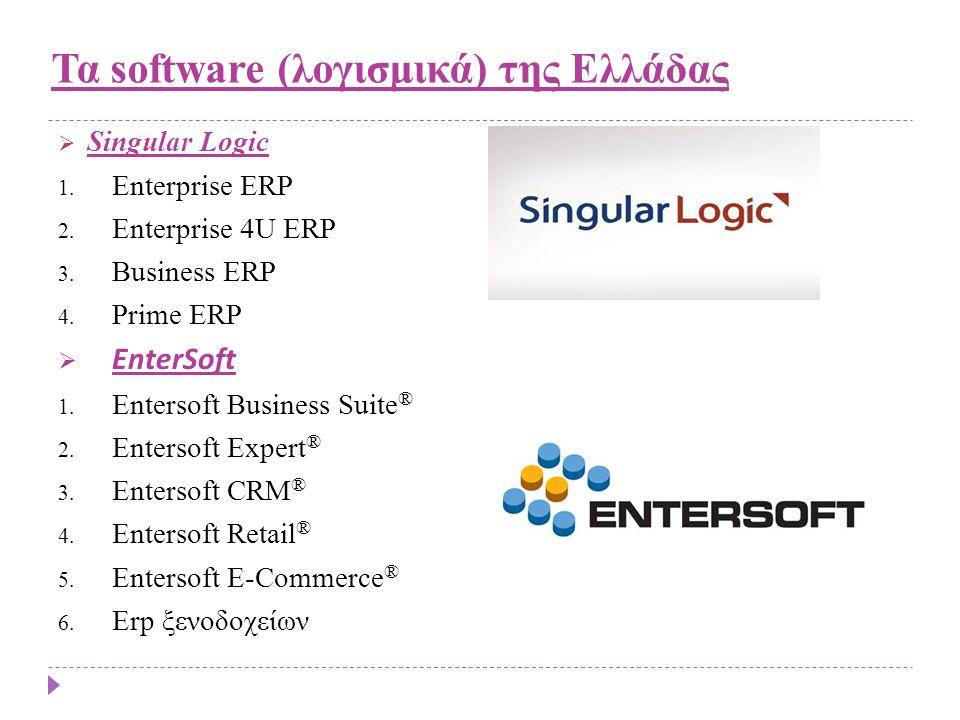 Τα software (λογισμικά) της Ελλάδας  Singular Logic 1. Enterprise ERP 2. Enterprise 4U ERP 3. Business ERP 4. Prime ERP  EnterSoft 1. Entersoft Busi