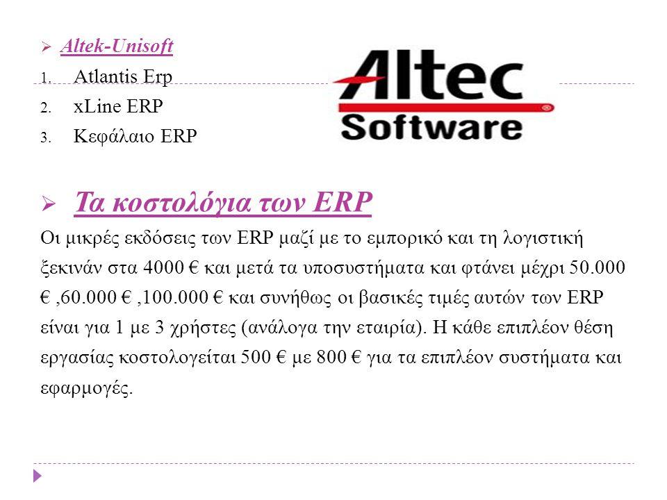 AAltek-Unisoft 1. Atlantis Erp 2. xLine ERP 3. Κεφάλαιο ERP ΤΤα κοστολόγια των ERP Οι μικρές εκδόσεις των ERP μαζί με το εμπορικό και τη λογιστική
