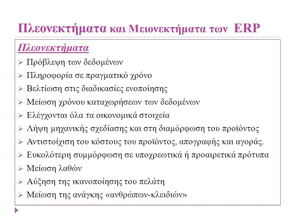 Πλεονεκτήματα και Μειονεκτήματα των ERP Πλεονεκτήματα  Πρόβλεψη των δεδομένων  Πληροφορία σε πραγματικό χρόνο  Βελτίωση στις διαδικασίες ενοποίησης