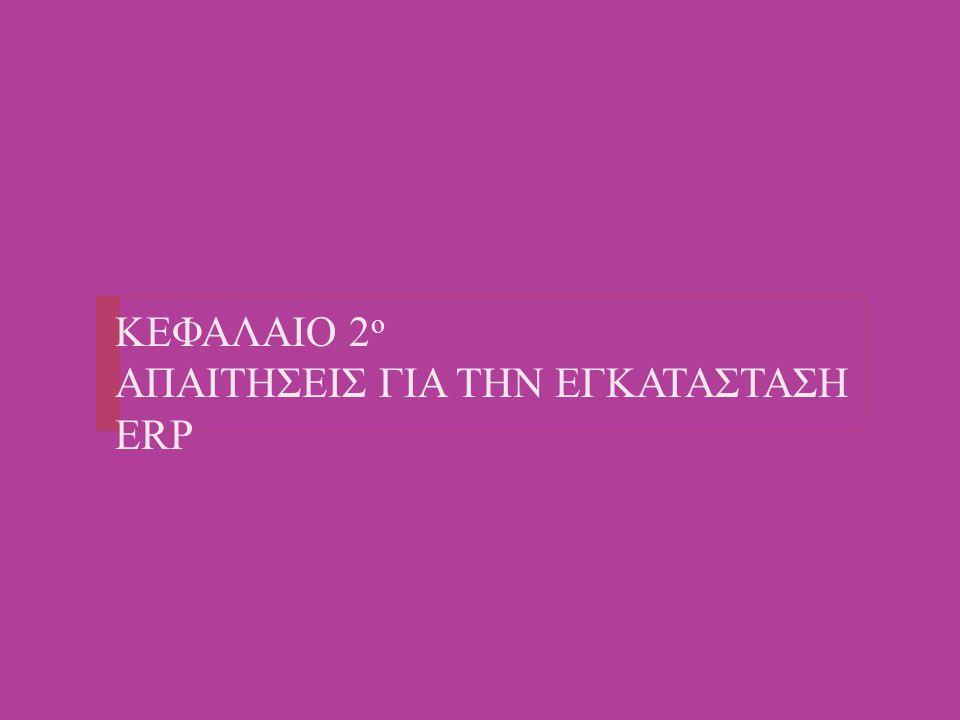 ΚΕΦΑΛΑΙΟ 2 ο ΑΠΑΙΤΗΣΕΙΣ ΓΙΑ ΤΗΝ ΕΓΚΑΤΑΣΤΑΣΗ ERP