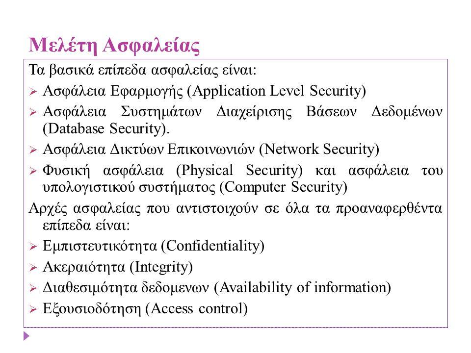 Μελέτη Ασφαλείας Τα βασικά επίπεδα ασφαλείας είναι:  Aσφάλεια Εφαρμογής (Application Level Security)  Ασφάλεια Συστημάτων Διαχείρισης Bάσεων Δεδομέν