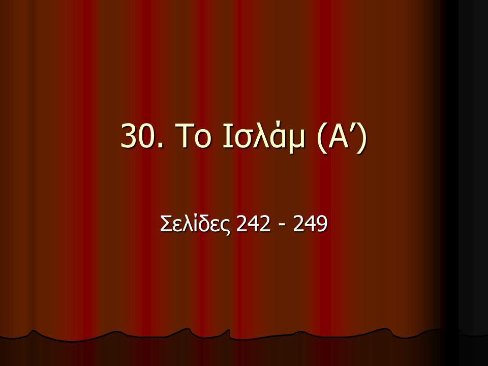 30. Το Ισλάμ (Α') Σελίδες 242 - 249