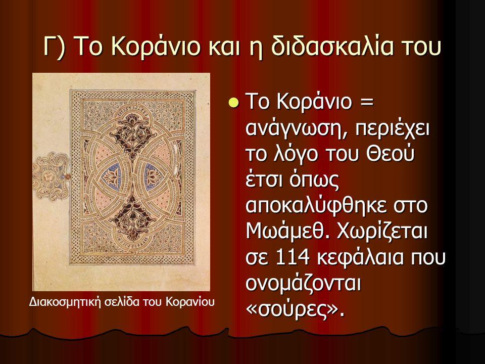 Διακοσμητική σελίδα του Κορανίου Το Κοράνιο = ανάγνωση, περιέχει το λόγο του Θεού έτσι όπως αποκαλύφθηκε στο Μωάμεθ. Χωρίζεται σε 114 κεφάλαια που ονο