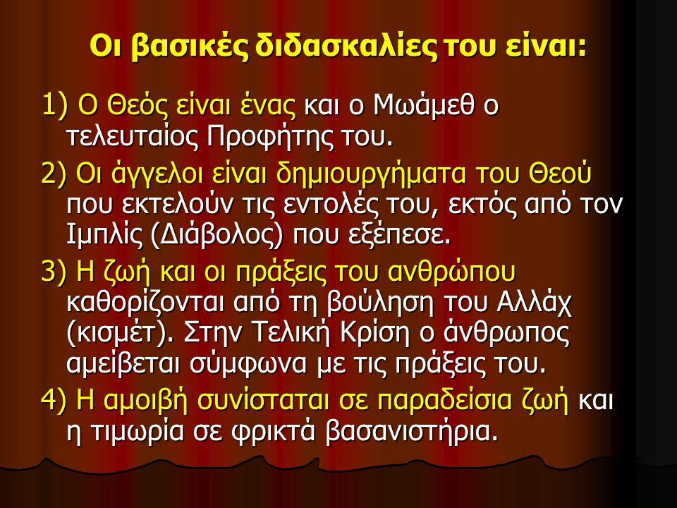 Οι βασικές διδασκαλίες του είναι: 1) Ο Θεός είναι ένας και ο Μωάμεθ ο τελευταίος Προφήτης του. 2) Οι άγγελοι είναι δημιουργήματα του Θεού που εκτελούν