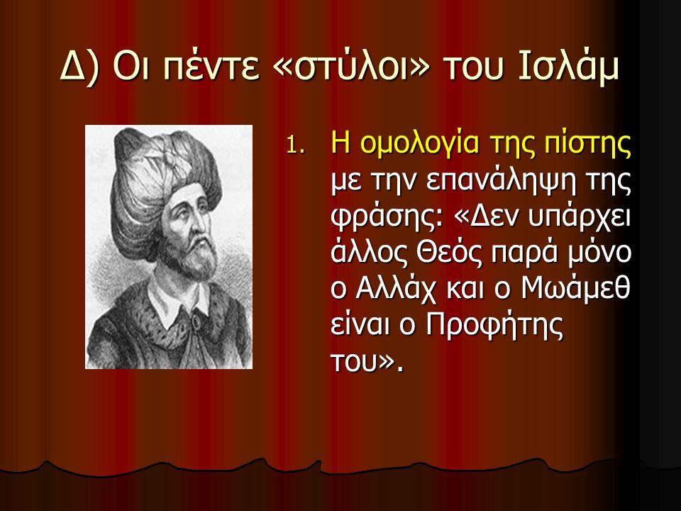 Δ) Οι πέντε «στύλοι» του Ισλάμ 1. Η ομολογία της πίστης με την επανάληψη της φράσης: «Δεν υπάρχει άλλος Θεός παρά μόνο ο Αλλάχ και ο Μωάμεθ είναι ο Πρ