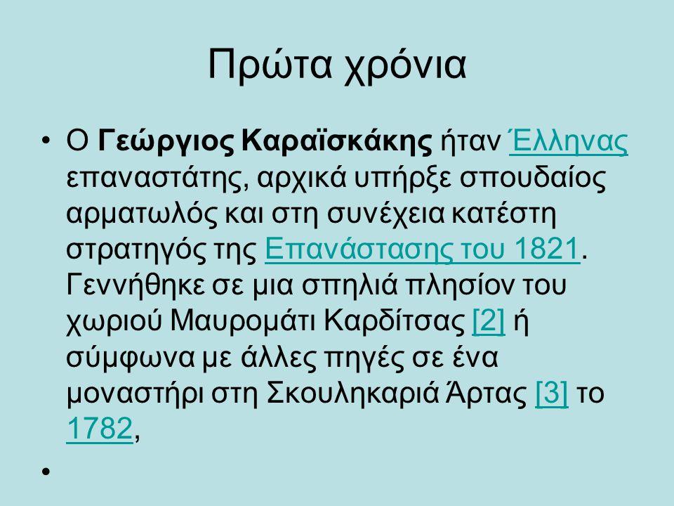Πρώτα χρόνια Ο Γεώργιος Καραϊσκάκης ήταν Έλληνας επαναστάτης, αρχικά υπήρξε σπουδαίος αρματωλός και στη συνέχεια κατέστη στρατηγός της Επανάστασης του
