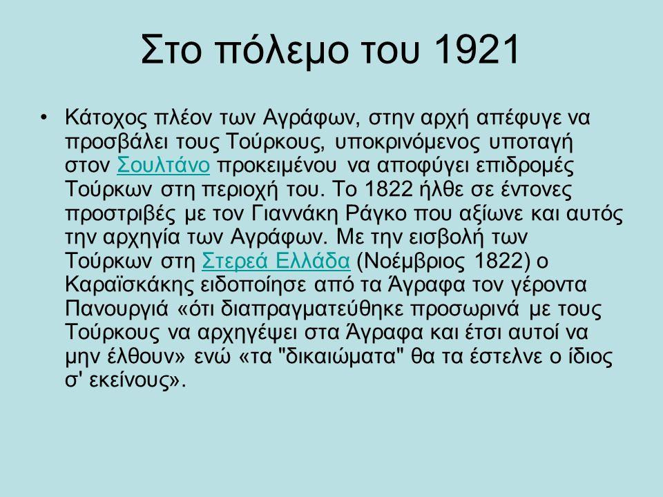 Στο πόλεμο του 1921 Κάτοχος πλέον των Αγράφων, στην αρχή απέφυγε να προσβάλει τους Τούρκους, υποκρινόμενος υποταγή στον Σουλτάνο προκειμένου να αποφύγ