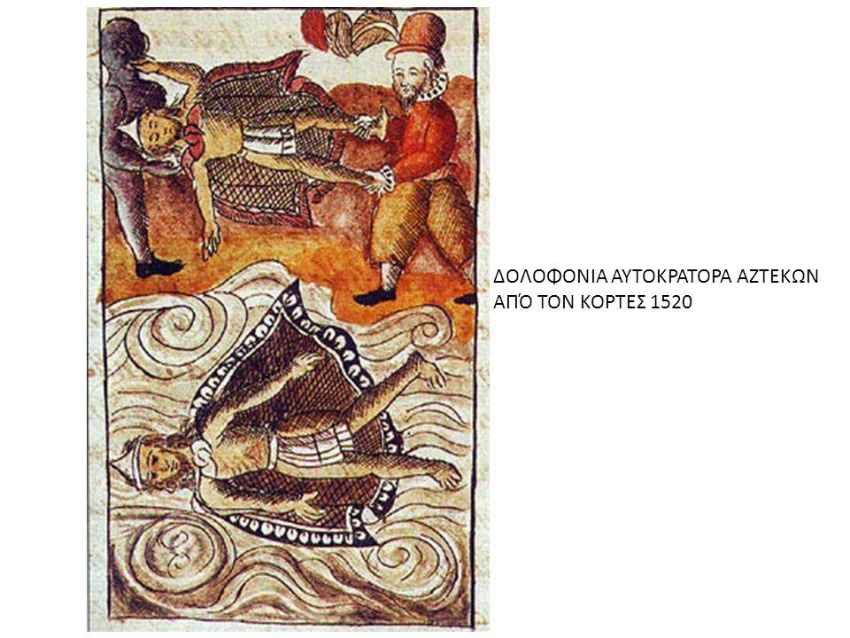 ΔΟΛΟΦΟΝΙΑ ΑΥΤΟΚΡΑΤΟΡΑ ΑΖΤΕΚΩΝ ΑΠΌ ΤΟΝ ΚΟΡΤΕΣ 1520