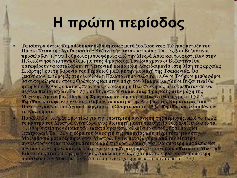 Η πρώτη περίοδος Τα κάστρα όντως π αραδόθηκαν αλλά αμέσως μετά ξέσ π ασε νέος π όλεμος μεταξύ του Πριγκι π άτου της Αχαΐας και της Βυζαντινής αυτοκρατ