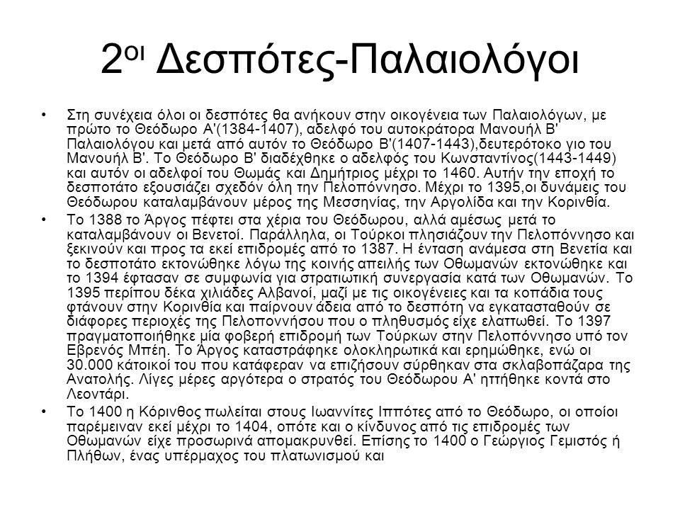 2 οι Δεσπότες-Παλαιολόγοι Στη συνέχεια όλοι οι δεσπότες θα ανήκουν στην οικογένεια των Παλαιολόγων, με πρώτο το Θεόδωρο Α'(1384-1407), αδελφό του αυτο