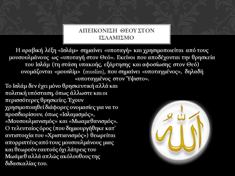 Η αραβική λέξη « Ισλάμ » σημαίνει « υποταγή » και χρησιμοποιείται από τους μουσουλμάνους ως « υποταγή στον Θεό ».