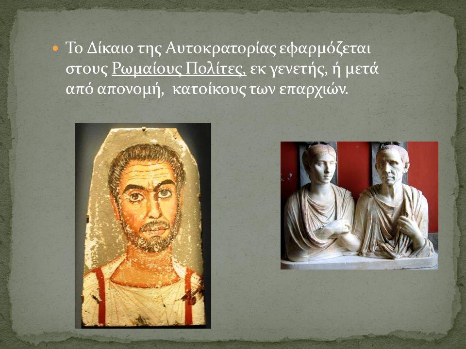 Νομοθετικά μέτρα που πήραν οι Ρωμαίοι για συγκεκριμένη επαρχία του ρωμαϊκού κράτους.