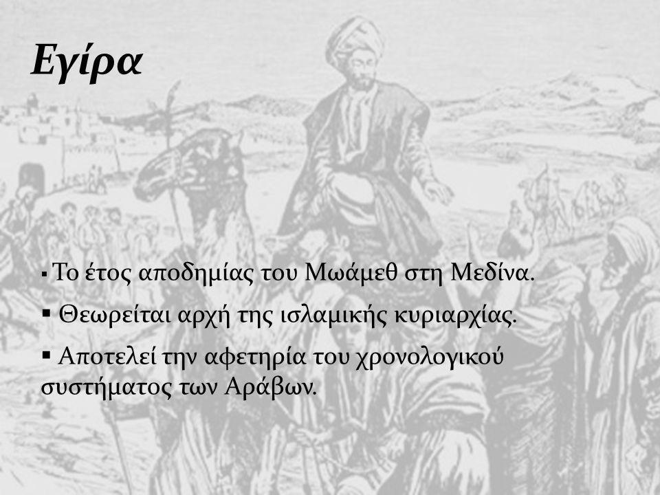  Το έτος αποδημίας του Μωάμεθ στη Μεδίνα.  Θεωρείται αρχή της ισλαμικής κυριαρχίας.  Αποτελεί την αφετηρία του χρονολογικού συστήματος των Αράβων.