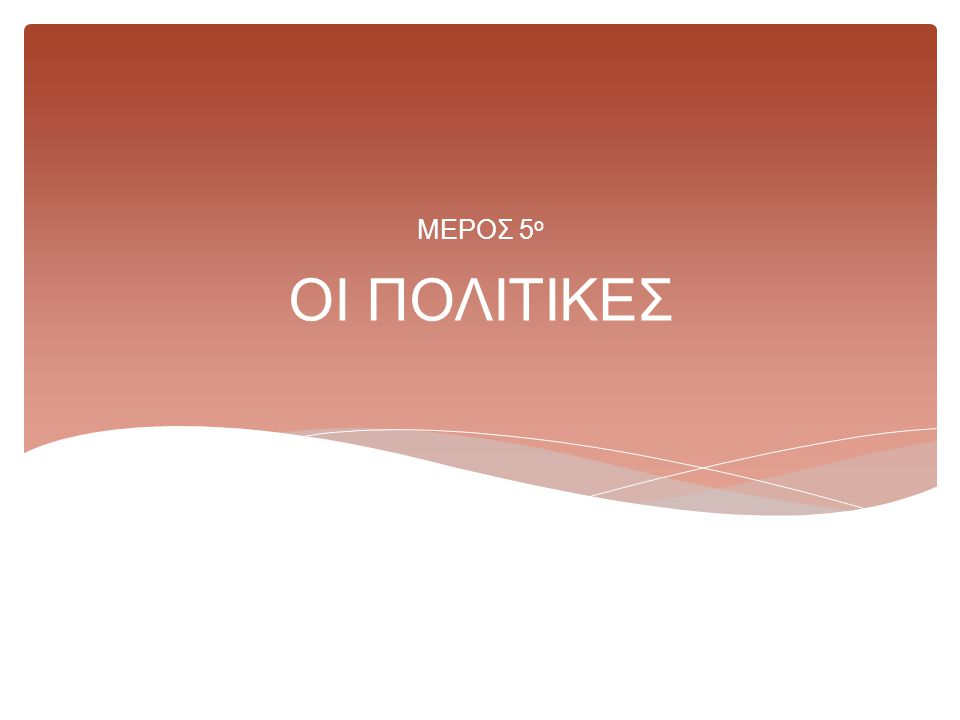 ΟΙ ΠΟΛΙΤΙΚΕΣ ΜΕΡΟΣ 5 ο