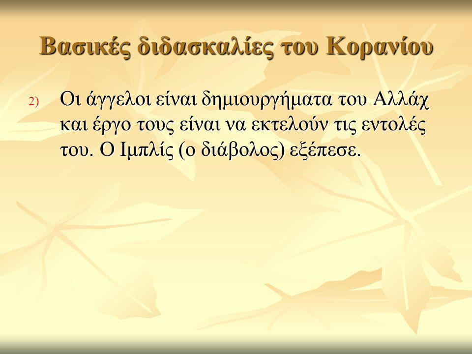 Βασικές διδασκαλίες του Κορανίου 2) Οι άγγελοι είναι δημιουργήματα του Αλλάχ και έργο τους είναι να εκτελούν τις εντολές του. Ο Ιμπλίς (ο διάβολος) εξ