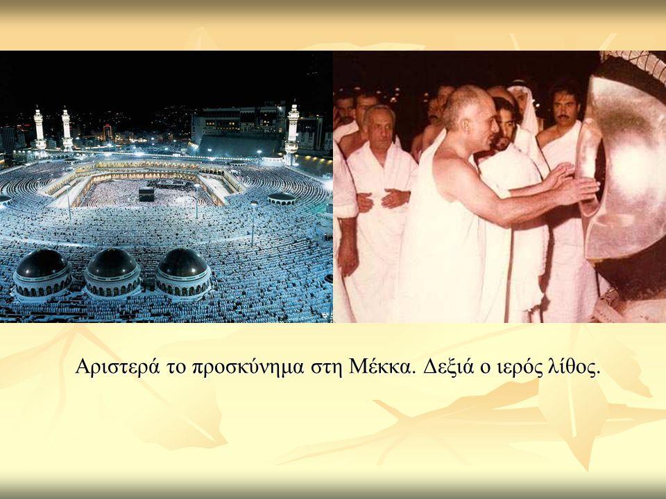 Αριστερά το προσκύνημα στη Μέκκα. Δεξιά ο ιερός λίθος.