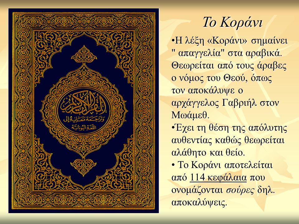 Το Κοράνι Η λέξη «Κοράνι» σημαίνει