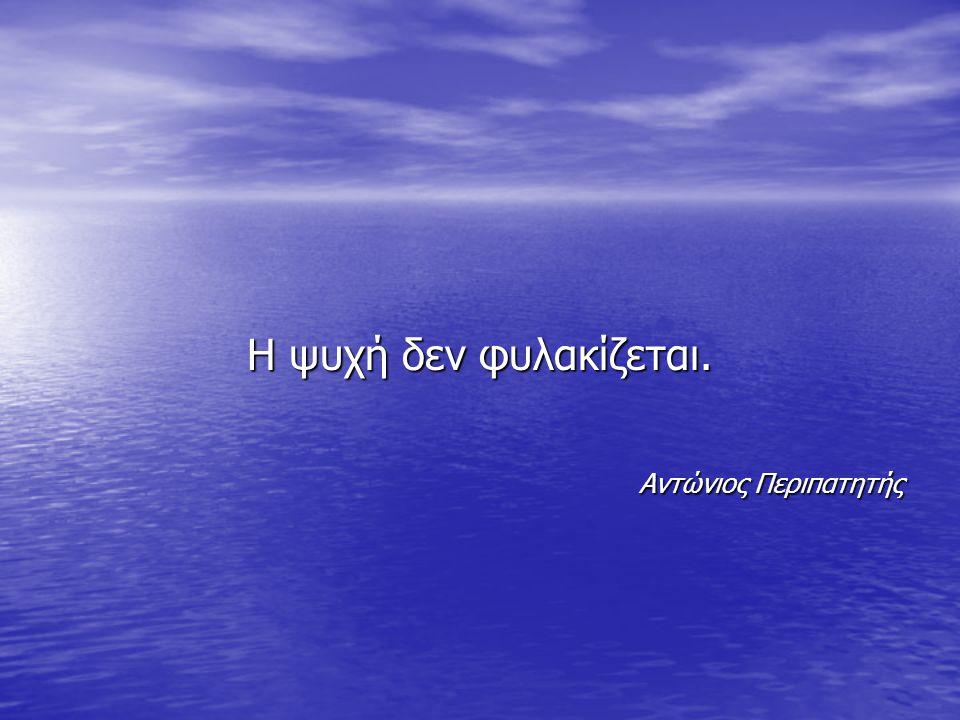 Η ψυχή δεν φυλακίζεται. Αντώνιος Περιπατητής