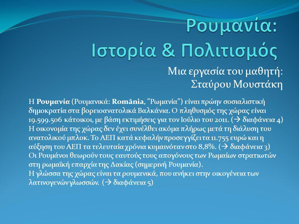 Μια εργασία του μαθητή: Σταύρου Μουστάκη Η Ρουμανία (Ρουμανικά: România,