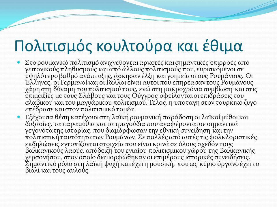 Πολιτισμός κουλτούρα και έθιμα Στο ρουμανικό πολιτισμό ανιχνεύονται αρκετές και σημαντικές επιρροές από γειτονικούς πληθυσμούς και από άλλους πολιτισμ