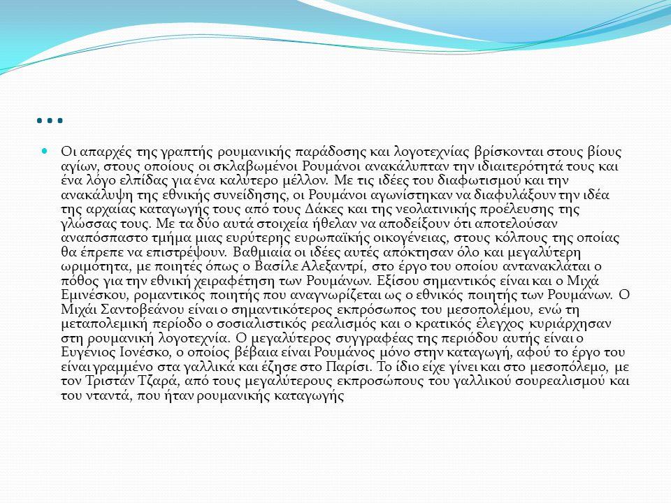 … Οι απαρχές της γραπτής ρουμανικής παράδοσης και λογοτεχνίας βρίσκονται στους βίους αγίων, στους οποίους οι σκλαβωμένοι Ρουμάνοι ανακάλυπταν την ιδια
