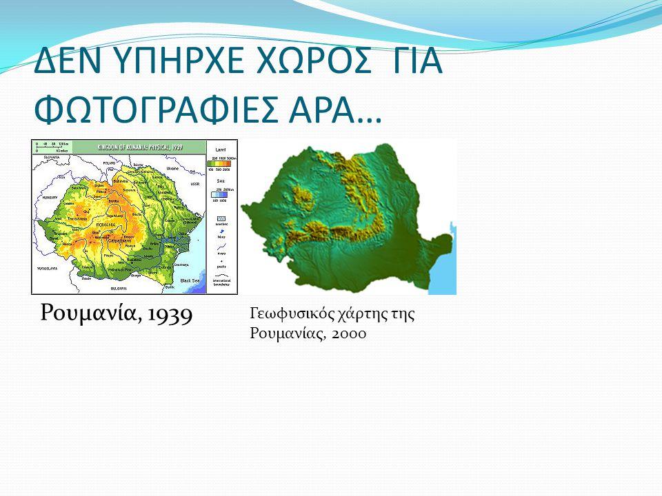 ΔΕΝ ΥΠΗΡΧΕ ΧΩΡΟΣ ΓΙΑ ΦΩΤΟΓΡΑΦΙΕΣ ΑΡΑ… Ρουμανία, 1939 Γεωφυσικός χάρτης της Ρουμανίας, 2000