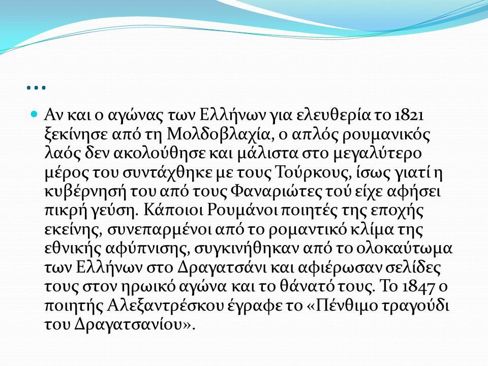 … Αν και ο αγώνας των Ελλήνων για ελευθερία το 1821 ξεκίνησε από τη Μολδοβλαχία, ο απλός ρουμανικός λαός δεν ακολούθησε και μάλιστα στο μεγαλύτερο μέρ