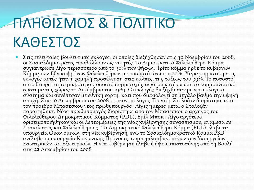 ΠΛΗΘΙΣΜΟΣ & ΠΟΛΙΤΙΚΟ ΚΑΘΕΣΤΟΣ Στις τελευταίες βουλευτικές εκλογές, οι οποίες διεξήχθησαν στις 30 Νοεμβρίου του 2008, οι Σοσιαλδημοκράτες προβάλλουν ως