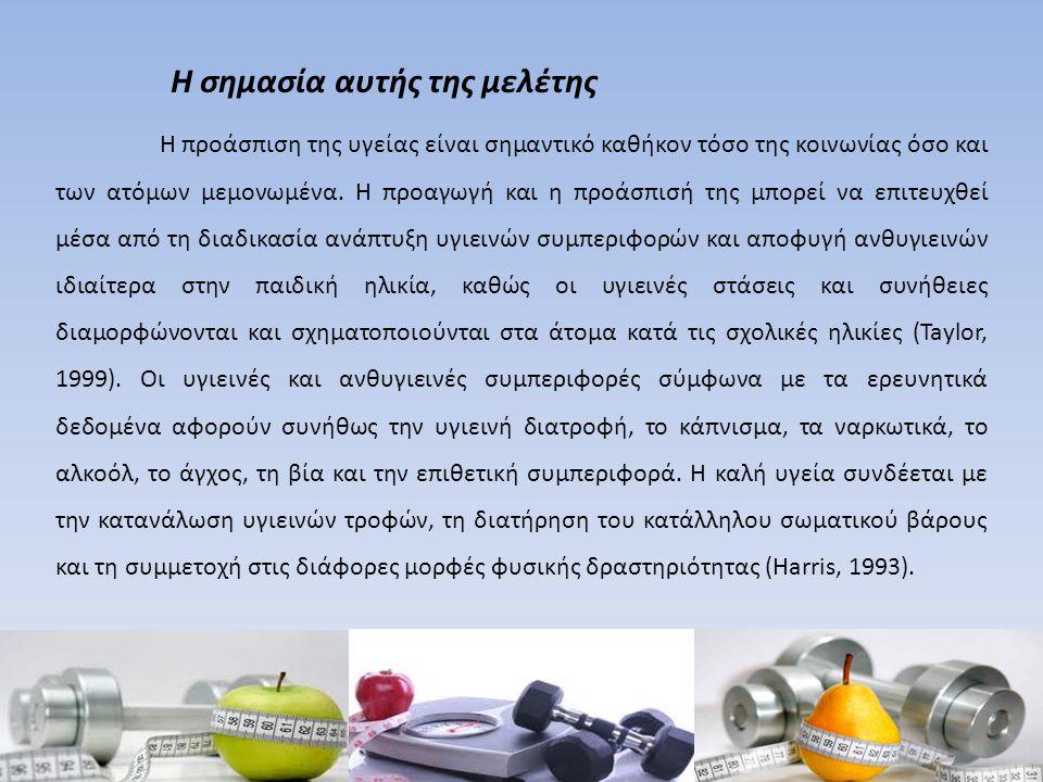 Η σημασία αυτής της μελέτης Οι διατροφικές συνήθειες των ανθρώπων επηρεάζονται από περιβαλλοντικούς, κοινωνικούς, ψυχολογικούς, πολιτιστικούς παράγοντες (Hasapidou, 2002) και γι' αυτό οι έρευνες που σκοπό έχουν να βρούνε λύση στο πρόβλημα της λανθασμένης διατροφής των παιδιών σήμερα, πέρα από τις γνώσεις θα πρέπει να διερευνήσουν τις επιρροές των παραπάνω παραγόντων στις διατροφικές συνήθειες.