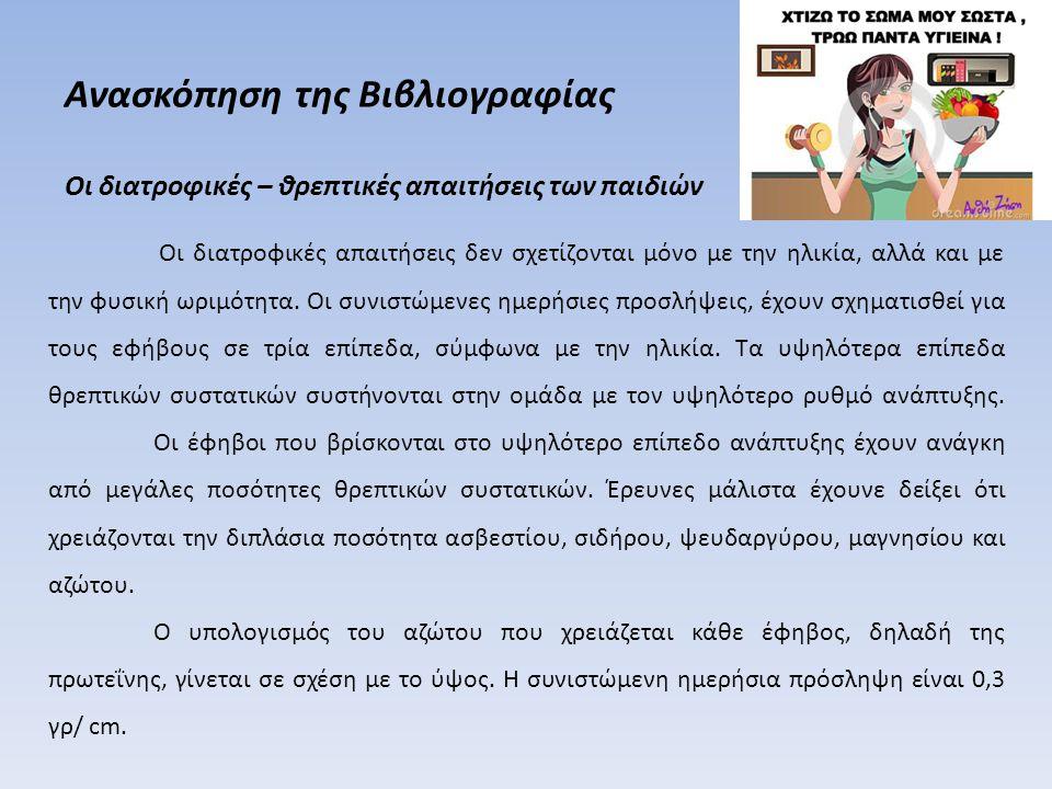 Σημεία και θρεπτικά συστατικά που θα πρέπει να δίνεται μεγαλύτερη προσοχή είναι : Ανασκόπηση της Βιβλιογραφίας Η Ενέργεια Η Πρωτείνη Το Ασβέστιο Ο Σίδηρος Ο Ψευδάργυρος Άλλα Μέταλλα Οι Βιταμίνες