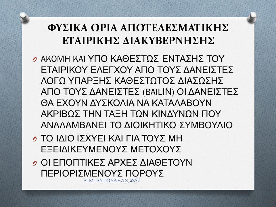 ΦΥΣΙΚΑ ΟΡΙΑ ΑΠΟΤΕΛΕΣΜΑΤΙΚΗΣ ΕΤΑΙΡΙΚΗΣ ΔΙΑΚΥΒΕΡΝΗΣΗΣ O AKOMH KAI ΥΠΟ ΚΑΘΕΣΤΩΣ ΕΝΤΑΣΗΣ ΤΟΥ ΕΤΑΙΡΙΚΟΥ ΕΛΕΓΧΟΥ ΑΠΟ ΤΟΥΣ ΔΑΝΕΙΣΤΕΣ ΛΟΓΩ ΥΠΑΡΞΗΣ ΚΑΘΕΣΤΩΤΟΣ ΔΙΑΣΩΣΗΣ ΑΠΟ ΤΟΥΣ ΔΑΝΕΙΣΤΕΣ (BAIL ΙΝ ) ΟΙ ΔΑΝΕΙΣΤΕΣ ΘΑ ΕΧΟΥΝ ΔΥΣΚΟΛΙΑ ΝΑ ΚΑΤΑΛΑΒΟΥΝ ΑΚΡΙΒΩΣ ΤΗΝ ΤΑΞΗ ΤΩΝ ΚΙΝΔΥΝΩΝ ΠΟΥ ΑΝΑΛΑΜΒΑΝΕΙ ΤΟ ΔΙΟΙΚΗΤΙΚΟ ΣΥΜΒΟΥΛΙΟ O ΤΟ ΙΔΙΟ ΙΣΧΥΕΙ ΚΑΙ ΓΙΑ ΤΟΥΣ ΜΗ ΕΞΕΙΔΙΚΕΥΜΕΝΟΥΣ ΜΕΤΟΧΟΥΣ O ΟΙ ΕΠΟΠΤΙΚΕΣ ΑΡΧΕΣ ΔΙΑΘΕΤΟΥΝ ΠΕΡΙΟΡΙΣΜΕΝΟΥΣ ΠΟΡΟΥΣ ΑΙΜ.