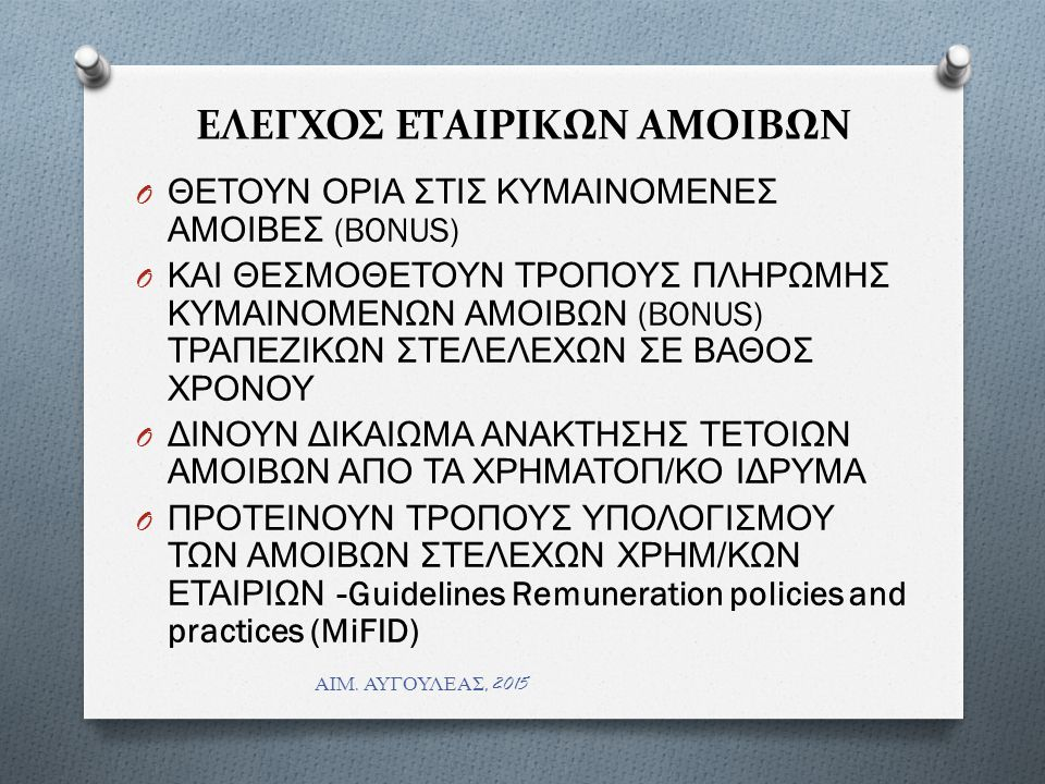 Guidelines Remuneration policies and practices (MiFID) – 4 ΣΗΜΑΝΤΙΚΕΣ ΠΑΡΑΜΕΤΡΟΙ - O When designing remuneration policies and practices, firms should consider all relevant factors such as, but not limited to, the role performed by relevant persons, the type of products offered, and the methods of distribution...