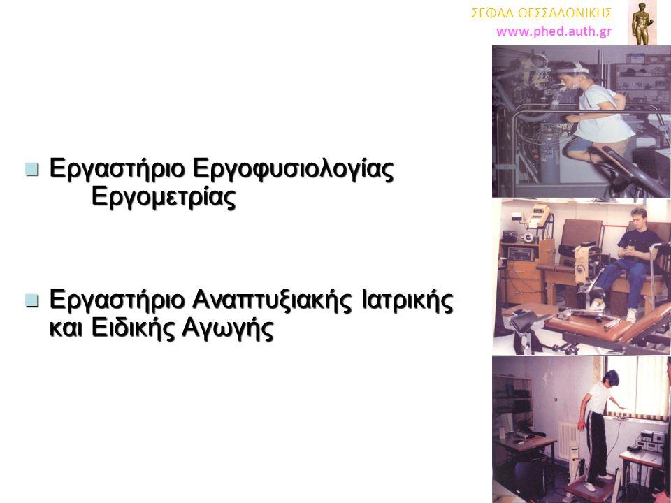 Εργαστήριο Ανθρωπιστικών Ερευνών Εργαστήριο Ανθρωπιστικών Ερευνών Εργαστήριο Αθλητικής Ψυχολογίας Εργαστήριο Αθλητικής Ψυχολογίας