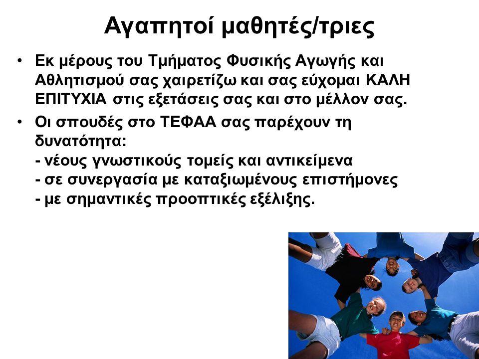 Αριστοτέλειο Παν/μιο Θεσ/νικης Σχολή Επιστήμης Φυσικής Αγωγής κ Αθλητισμού Χατζόπουλος Δημήτρης Επίκουρος καθηγητής E-mail: chatzop@phed.auth.grchatzo
