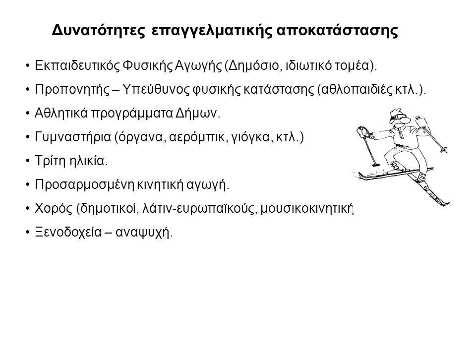 Περισσότερες πληροφορίες θα βρείτε στους οδηγούς προπτυχιακών και μεταπτυχιακών σπουδών του Τμήματος και στην ηλεκτρονική διεύθυνση: www.auth.gr/phed