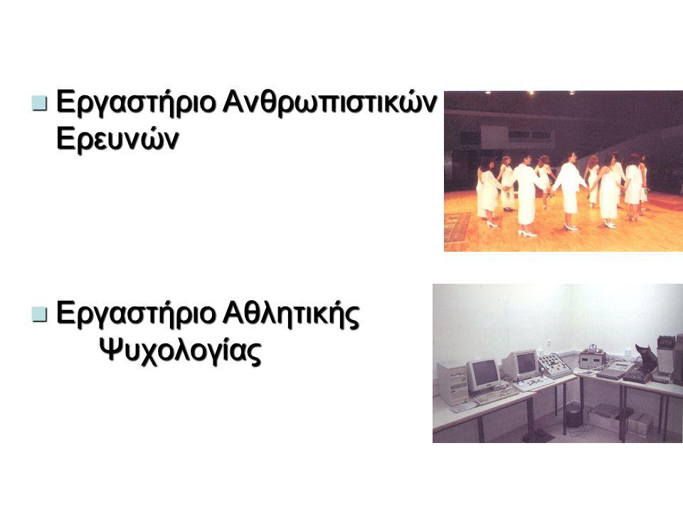Εργαστήρια (9)  Εργαστήριο Προπονητικής & Ανθρώπινης Απόδοσης  Εργαστήριο Βιοκινητικής ΣΕΦΑΑ ΘΕΣΣΑΛΟΝΙΚΗΣ www.phed.auth.gr