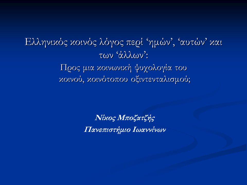 Ελληνικός κοινός λόγος περί 'ημών', 'αυτών' και των 'άλλων': Προς μια κοινωνική ψυχολογία του κοινού, κοινότοπου οξιντενταλισμού; Νίκος Μποζατζής Πανε