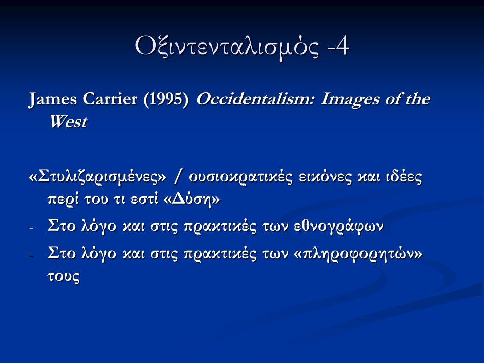 Οξιντενταλισμός -4 James Carrier (1995) Occidentalism: Images of the West «Στυλιζαρισμένες» / ουσιοκρατικές εικόνες και ιδέες περί του τι εστί «Δύση»