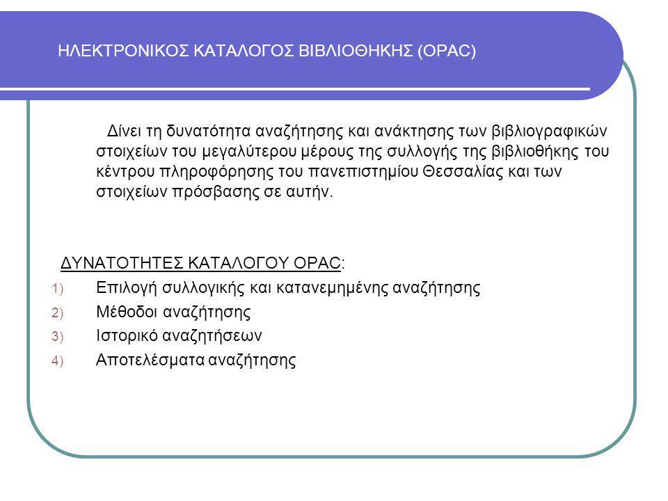 ΗΛΕΚΤΡΟΝΙΚΟΣ ΚΑΤΑΛΟΓΟΣ ΒΙΒΛΙΟΘΗΚΗΣ (OPAC) Δίνει τη δυνατότητα αναζήτησης και ανάκτησης των βιβλιογραφικών στοιχείων του μεγαλύτερου μέρους της συλλογή
