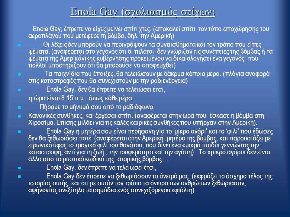 Enola Gay (σχολιασμός στίχων ) Enola Gay, έπρεπε να είχες μείνει σπίτι χτες.