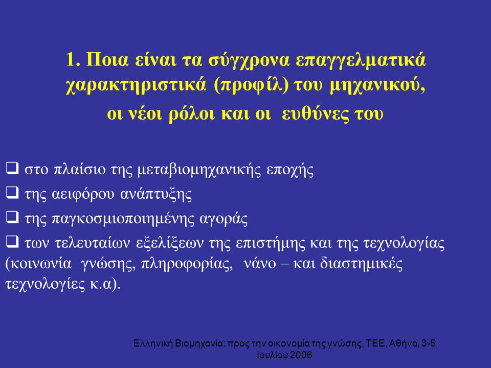 Ελληνική Βιομηχανία: προς την οικονομία της γνώσης, ΤΕΕ, Αθήνα, 3-5 Ιουλίου 2006 1. Ποια είναι τα σύγχρονα επαγγελματικά χαρακτηριστικά (προφίλ) του μ
