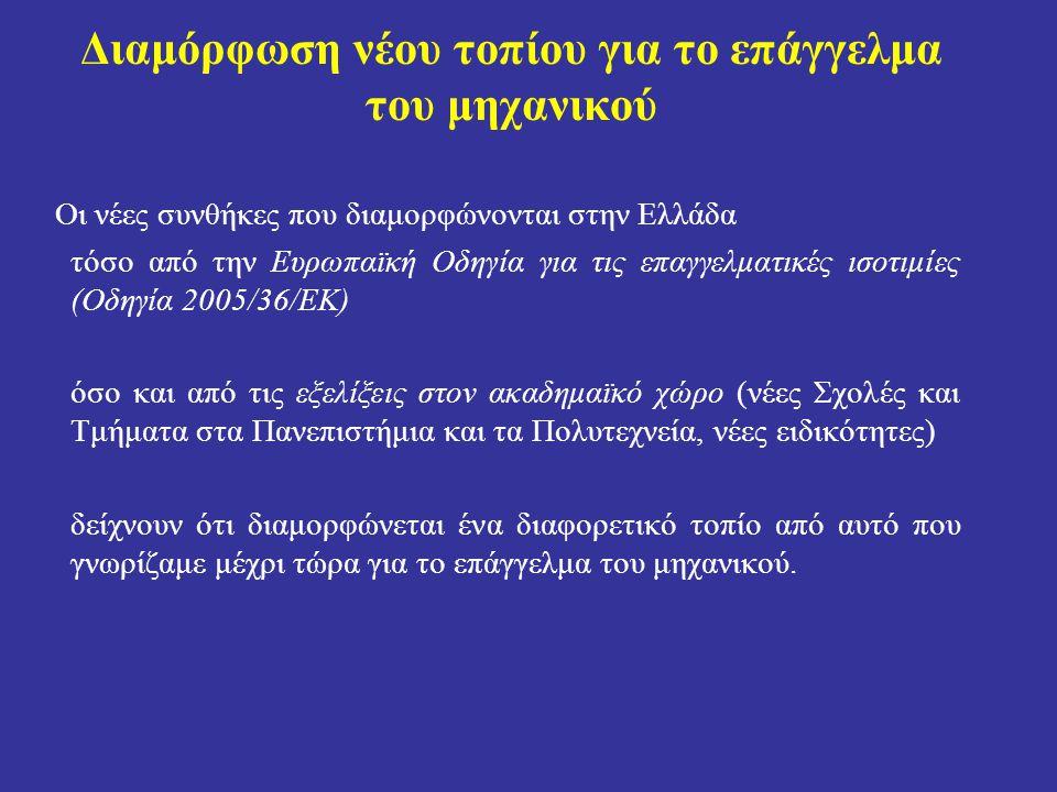 Οι νέες συνθήκες που διαμορφώνονται στην Ελλάδα τόσο από την Ευρωπαϊκή Οδηγία για τις επαγγελματικές ισοτιμίες (Οδηγία 2005/36/ΕΚ) όσο και από τις εξε