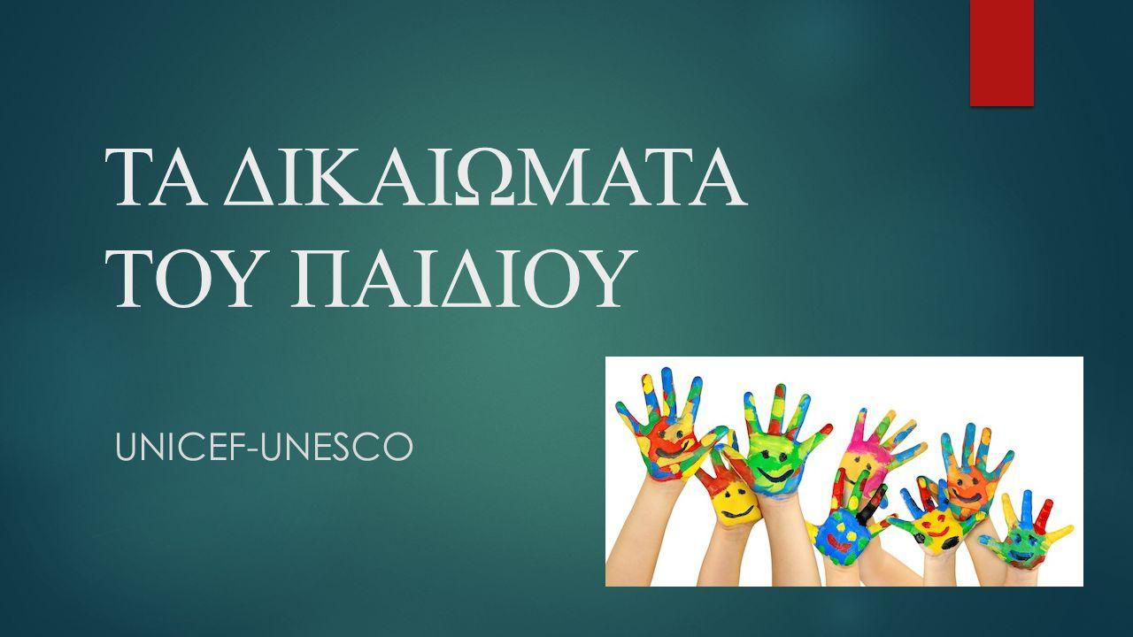 ΤΑ ΔΙΚΑΙΩΜΑΤΑ ΤΟΥ ΠΑΙΔΙΟΥ UNICEF-UNESCO