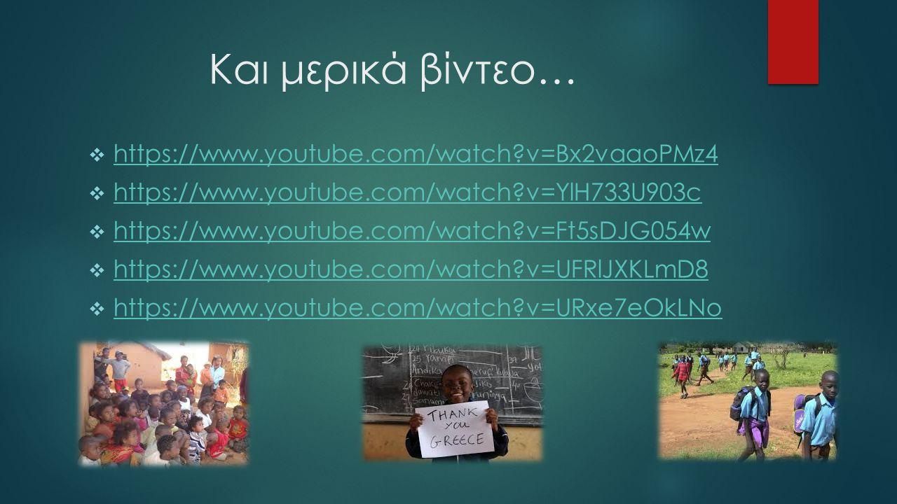 Και μερικά βίντεο…  https://www.youtube.com/watch?v=Bx2vaaoPMz4 https://www.youtube.com/watch?v=Bx2vaaoPMz4  https://www.youtube.com/watch?v=YlH733U
