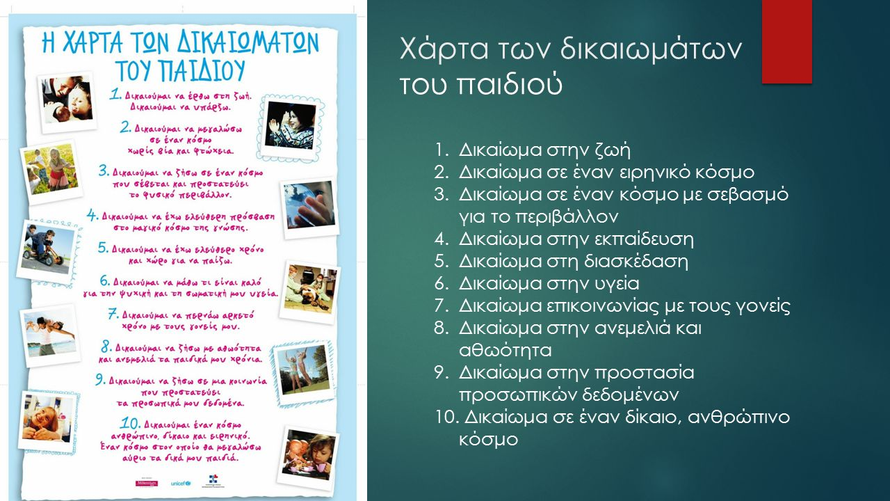 Και μερικά βίντεο…  https://www.youtube.com/watch?v=Bx2vaaoPMz4 https://www.youtube.com/watch?v=Bx2vaaoPMz4  https://www.youtube.com/watch?v=YlH733U903c https://www.youtube.com/watch?v=YlH733U903c  https://www.youtube.com/watch?v=Ft5sDJG054w https://www.youtube.com/watch?v=Ft5sDJG054w  https://www.youtube.com/watch?v=UFRlJXKLmD8 https://www.youtube.com/watch?v=UFRlJXKLmD8  https://www.youtube.com/watch?v=URxe7eOkLNo https://www.youtube.com/watch?v=URxe7eOkLNo