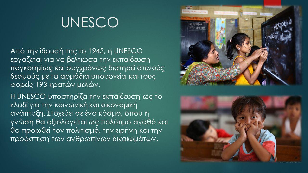 UNESCO Από την ίδρυσή της το 1945, η UNESCO εργάζεται για να βελτιώσει την εκπαίδευση παγκοσμίως και συγχρόνως διατηρεί στενούς δεσμούς με τα αρμόδια