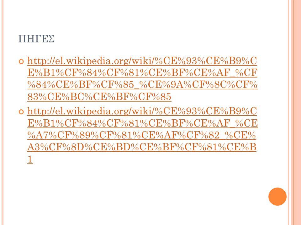 ΠΗΓΕΣ http://el.wikipedia.org/wiki/%CE%93%CE%B9%C E%B1%CF%84%CF%81%CE%BF%CE%AF_%CF %84%CE%BF%CF%85_%CE%9A%CF%8C%CF% 83%CE%BC%CE%BF%CF%85 http://el.wik