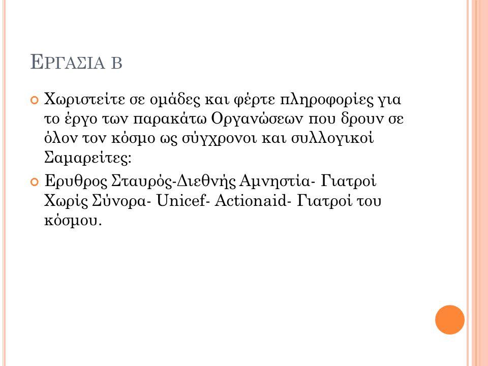 Ε ΡΥΘΡΟΣ Σ ΤΑΥΡΟΣ Ο Ελληνικός Ερυθρός Σταυρός ιδρύθηκε στις 10 Ιουνίου του 1877 με πρωτοβουλία της βασίλισσας Όλγας και πρώτο πρόεδρο τον Μάρκο Ρενιέρη.Αποτελεί μέρος του Διεθνούς Κινήματος Ερυθρού Σταυρού και Ερυθράς Ημισελήνου.
