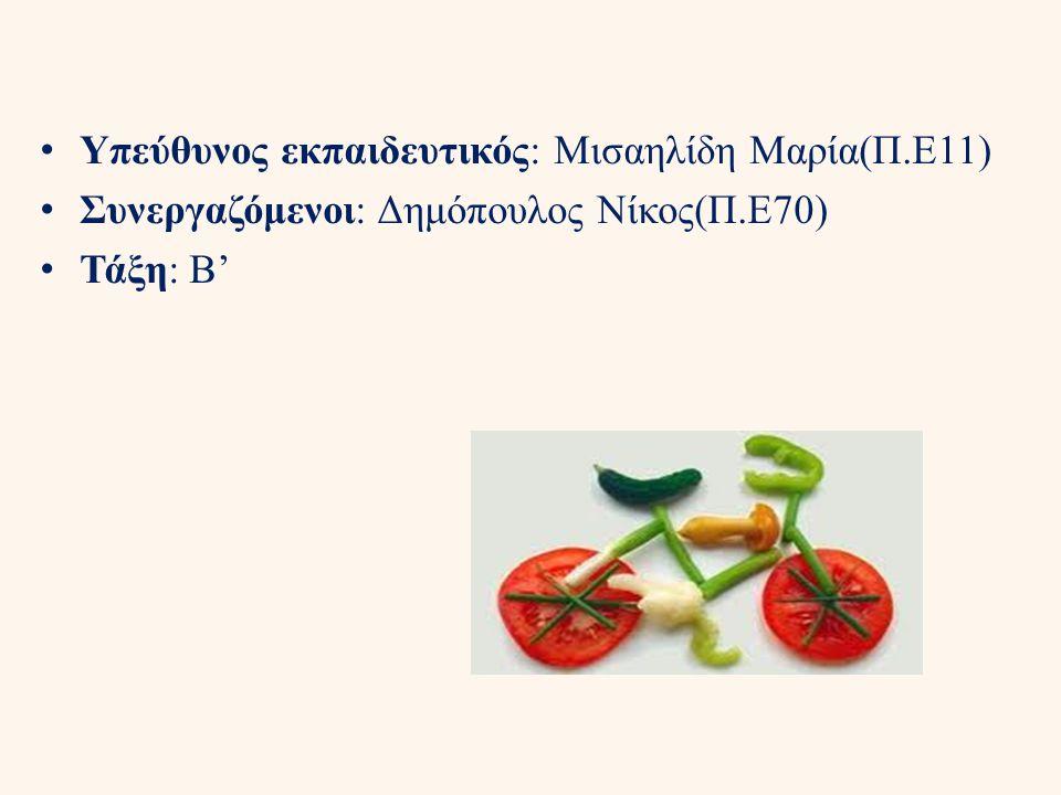 Υπεύθυνος εκπαιδευτικός: Μισαηλίδη Μαρία(Π.Ε11) Συνεργαζόμενοι: Δημόπουλος Νίκος(Π.Ε70) Τάξη: Β'