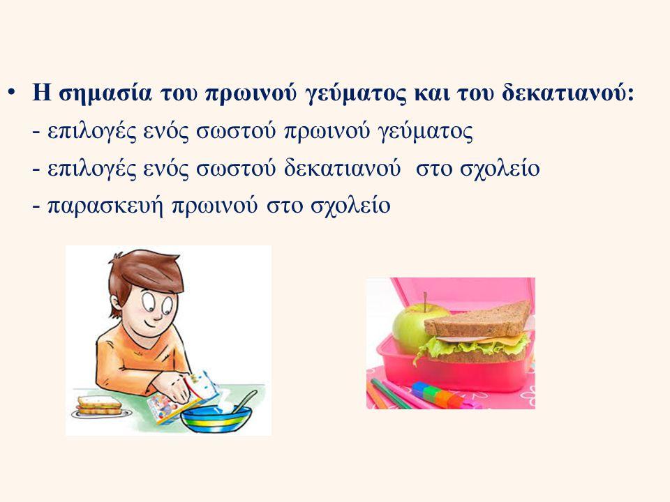 Η σημασία του πρωινού γεύματος και του δεκατιανού: - επιλογές ενός σωστού πρωινού γεύματος - επιλογές ενός σωστού δεκατιανού στο σχολείο - παρασκευή π